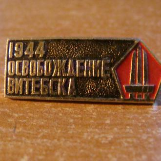 освобождение Витебска  1944