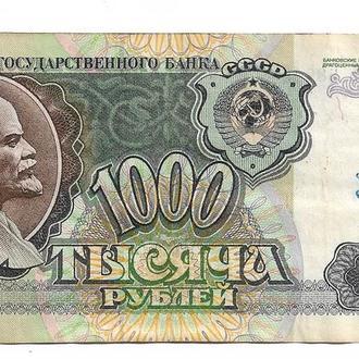 1000 рублей 1991 СССР АЬ ...46