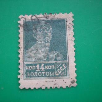СССР 1925 Золотой Стандарт  12 на 12 и 1/4
