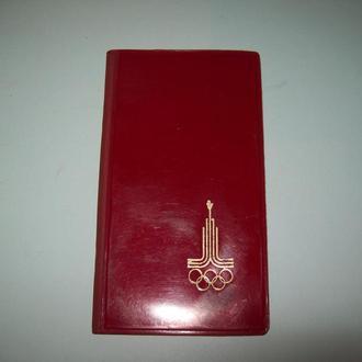 Блокнот записная книжка обложка Олимпиада 80 олимпийский мишка СССР