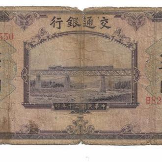 100 юаней Китай 1941 Bank of Communications, нечастая