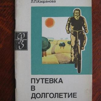 Л.Кафанова ПУТЕВКА В ДОЛГОЛЕТИЕ 1976 год