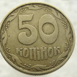 """50 копеек Украины 1992 год 1АВк """" НЕ ЧАСТАЯ """" (798)"""