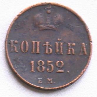 Копейка 1852 г ЕМ Николай І Россия Копійка 1852 р ЕМ Росія