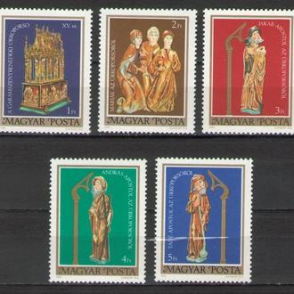 Венгрия 1980 ** Религия Храм Христа Апостолы серия MNH