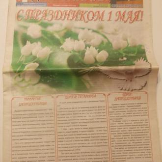 Газета Знамя Дзержинки №18 2015