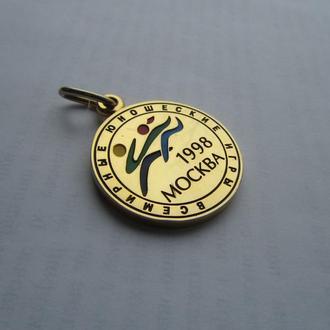 Медаль Всемирные Юношеские Москва Игры 1998