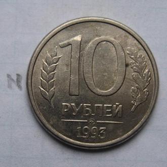 РОССИЙСКАЯ ФЕДЕРАЦИЯ, 10 рублей 1993 г.