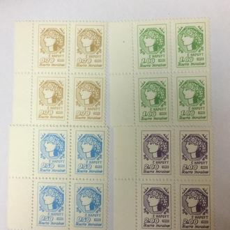 Пошта України 1992 р. Перший випуск обігових марок MNH *