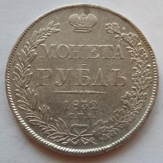 1 руб 1832 г СПБ НГ