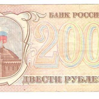 200 рублей, Россия, 1993 г.