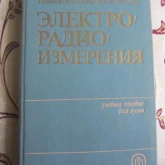 Винокуров, В.И.; Каплин, С.И.; Петелин, И.Г. Электрорадиоизмерения