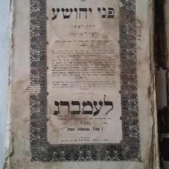 "Трактовки ""Вавилонского Талмуда"" 1 том Львов 1860 г на иврите"