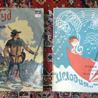 Пластинка  Робин Гуд  1977г., 1980г.  12дюймов