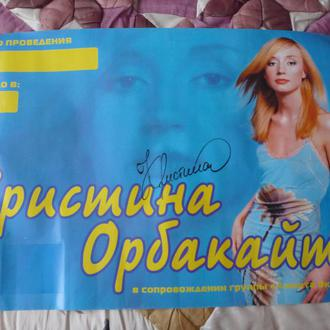 Афиша плакат Кристина Орбакайте автограф концерт