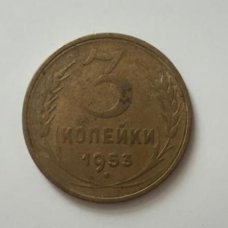 3 копеек 1953 года СССР