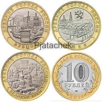 10 рублей Ржев, Зубцов, Великие луки  2016 Россия НОВИНКА 3 монеты одним лотом