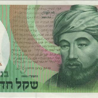 Израиль 1 новый шекель 1986г. в UNC из пачки