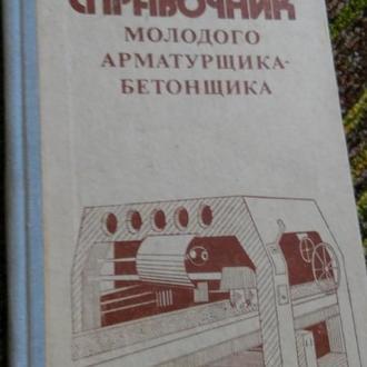 Справочник Слесаря Инструментальщика