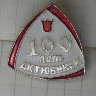 Актюбинск 100лет