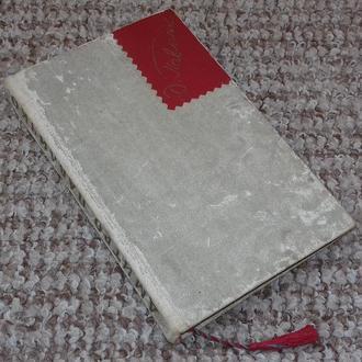 Дмитро Павличко. ДНИНА ( поезії ). Київ, 1960р.