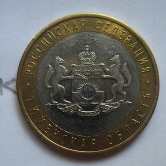 РОССИЙСКАЯ ФЕДЕРАЦИЯ, 10 рублей 1914 года (ТЮМЕНСКАЯ ОБЛАСТЬ).