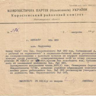 Жалоба из райкома 1946 - в бытовой жизни разложился, из кулаков, - уволить из районо. Житомир