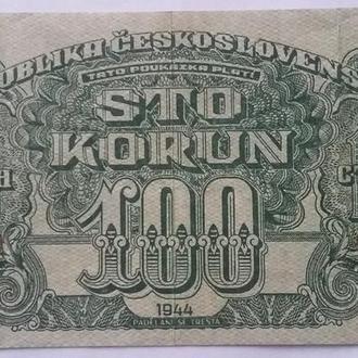 100 корун 1944 г  Чехословакия