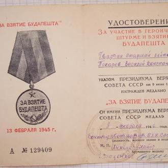 За взятие Будапешта 1946 г. вручения. Токарев В. К.