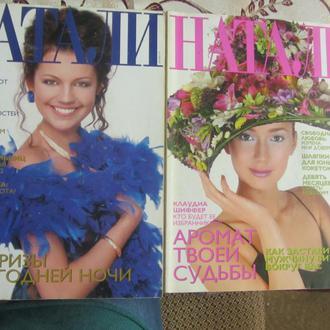 Журнал Натали 2 шт