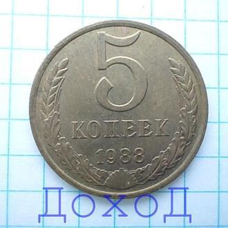 Монета СССР 5 копеек 1988 №3