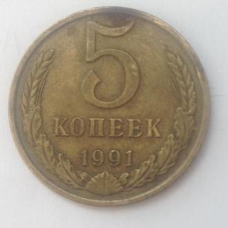 Монета 5 копеек 1991 г СССР