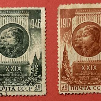 Серия марок 1946 года Профиль Ленина и Сталина