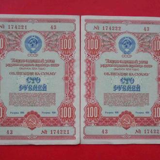 СССР 1954  100 рублей ОБЛИГАЦИЯ. Две штуки, номера подряд. XF