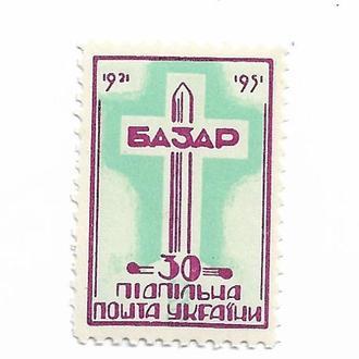 Базар 30 шагів Підпільна пошта України 1921 1951 ППУ. Лот №1
