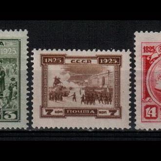 1925 100-летие восстания декабристов. MH сет (3_0081)
