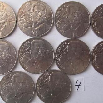 1 рубль 1988 г. А. М. Горький ( 10 штук )