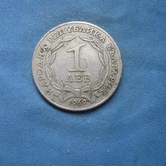 Болгария 1 лев 1969 год 90 лет освобождения Болгарии
