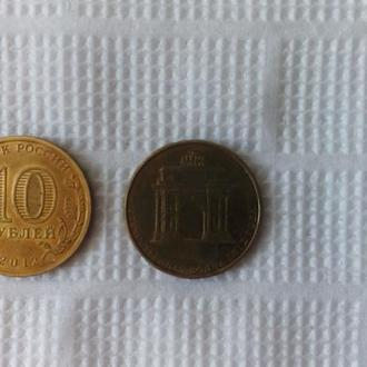 "10 рублей ""Арка"" (Россия)"