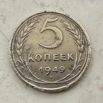 5 копеек СССР 1949 год (396)