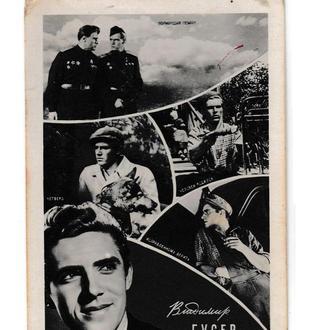 Открытка 1961 Кино, Владимир Гусев