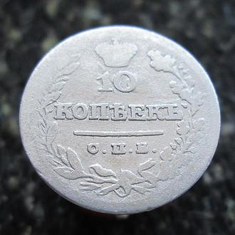 10 копеек 1825 год.Серебро.Оригинал.