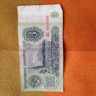 3 рублей 1961