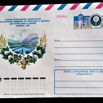 KV СССР 1976 г. АВИА. Первая конференция по ирригации и дренажу. Ташкент 1976