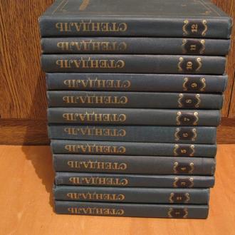 Стендаль.Собрание сочинений в 12 томах.Библиотека«Огонёк»