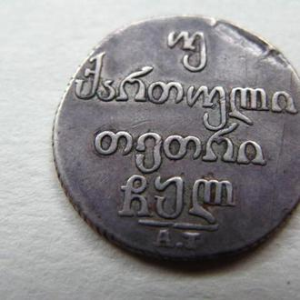 двойной абаз ГРУЗИЯ 1830 года, АТ