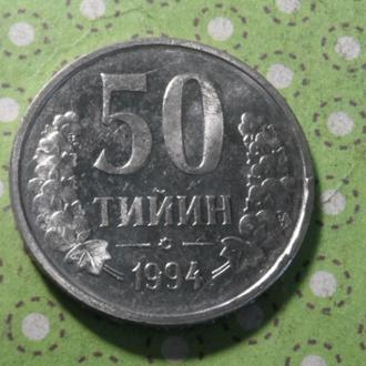 Узбекистан 50 тийин 1994 год монета !