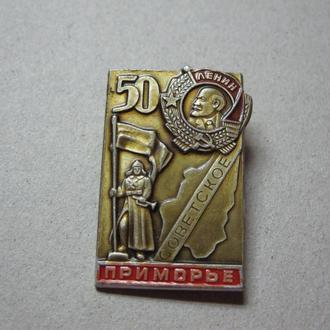 50 лет советское Приморье