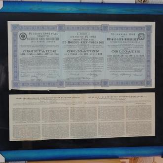 Антикварная 1903 г. подлинная облигация ЖД подарок железнодорожнику.