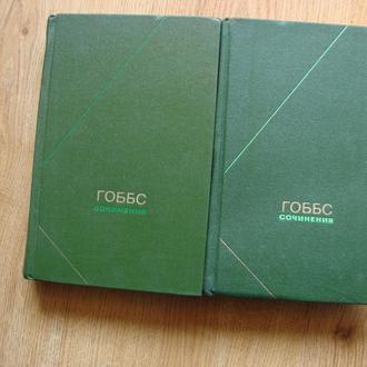 Т. Гоббс. Сочинения в двух томах. Философское наследие